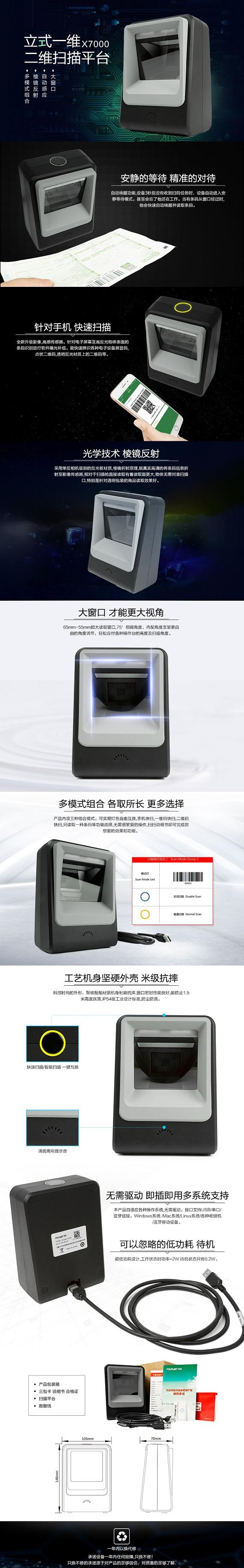 X7000详情页-950.jpg